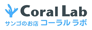 サンゴ専門店 Coral Lab コーラルラボ